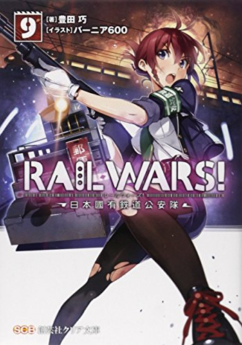 RAIL WARS! -日本國有鉄道公安隊- : あにこ便