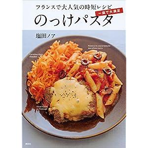一皿で大満足 のっけパスタ フランスで大人気の時短レシピ (講談社のお料理BOOK) [Kindle版]