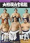 大相撲力士名鑑〈平成27年度〉