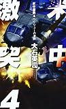 米中激突4 - ペリリューの激闘 (C・Novels 34-92)