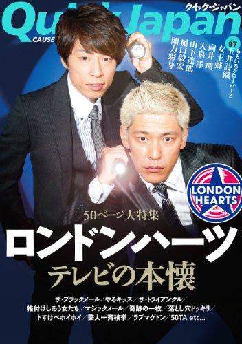 クイック・ジャパン97