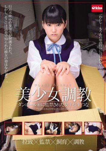 美少女調教 ダンボール箱に監禁された女子校生つな [DVD]