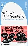 懐かしのテレビ黄金時代 (平凡社新書)