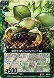 ゼクス 神祖の胎動/偉大甲虫ダドレアグランディス(ホログラム)(Z/X)/シングルカード