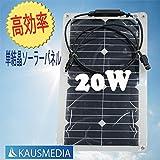 20Wフレキシブル単結晶ソーラーパネル完全防水超薄型軽量 高効率単結晶