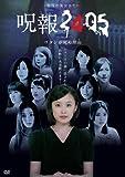 呪報2405 ワタシが死ぬ理由 DVD-BOX[DVD]