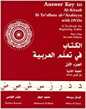 Answer Key To Al-Kitaab Fii Ta'allum Al-'Arabiyya 2nd Edition (158901037X) by Brustad, Kristen