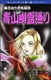 青山幽霊通り―魔百合の恐怖報告 (ソノラマコミックス ほんとにあった怖い話コミックス)