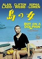 島の女 [DVD]