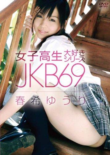 JKB69 春希ゆうり [DVD]