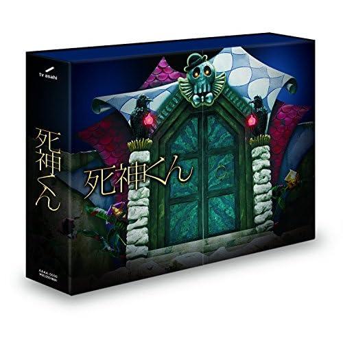 死神くん Blu-ray BOX(初回限定版)(プレミアムブックレット・特製死神くんゴーちゃん。クリーナーストラップ付