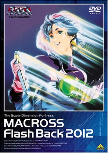 超時空要塞マクロス Flash Back 2012 [DVD]