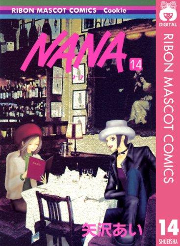 NANA―ナナ― 14 (りぼんマスコットコミックスDIGITAL)