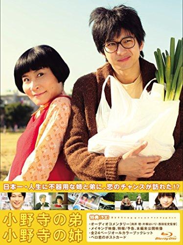 小野寺の弟・小野寺の姉 特別版 [Blu-ray]