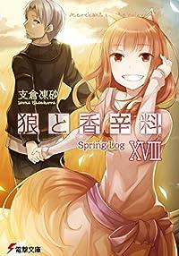 狼と香辛料 (18) Spring Log (電撃文庫)