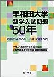 早稲田大学数学入試問題50年―昭和31年(1956)~平成17年(2005)