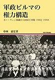 軍政ビルマの権力構造—ネー・ウィン体制下の国家と軍隊1962‐1988 (地域研究叢書)
