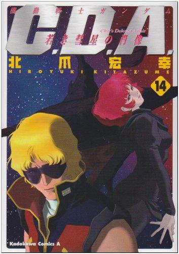機動戦士ガンダム C.D.A. 若き彗星の肖像 (14) (角川コミックス・エース 90-14)