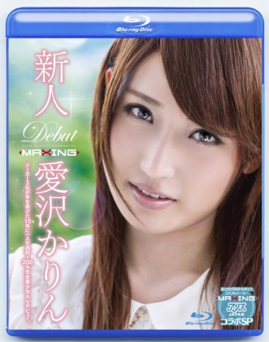 新人 愛沢かりん 〜メーカー2社が手を挙げた10年に一人の逸材!200%完全美少女AVデビュー。〜 in HD [Blu-ray]