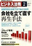 ビジネス法務 2013年 02月号 [雑誌]