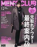 MEN'S CLUB (メンズクラブ) 2010年 12月号 [雑誌]