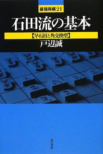 石田流の基本―早石田と角交換型 (最強将棋21)