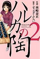 ハルカの陶 2巻 (芳文社コミックス)