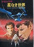 星なき世界―宇宙大作戦 (ハヤカワ文庫 SF 452)