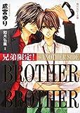 兄弟限定! BROTHER×BROTHER  ~ANOTHER SIDE (角川ルビー文庫)