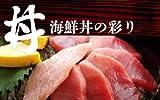丼 - 海鮮丼の彩