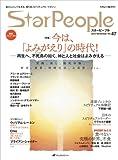 �������ԡ��ץ롽���οͤȤ��������롢���ϥ��ԥ���奢�롦�ޥ����� Vol.47(StarPeople 2013 November)