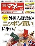 日経マネー 2008年 07月号 [雑誌]