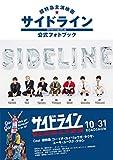 超特急主演映画『サイドライン』公式フォトブック (SHOGAKUKAN SELECT MOOK)