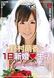野村萌香と1日新婚生活 [DVD][アダルト]