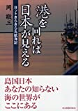 港を回れば日本が見える―ヨットきらきら丸航海記 (商品イメージ)