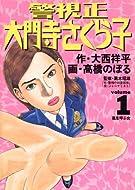 警視正 大門寺さくら子(1) (ビッグコミックス)