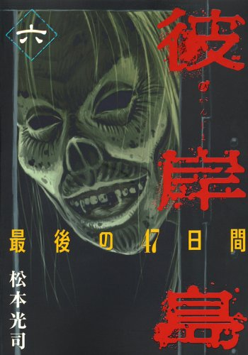 彼岸島 最後の47日間(6) (ヤンマガKCスペシャル)