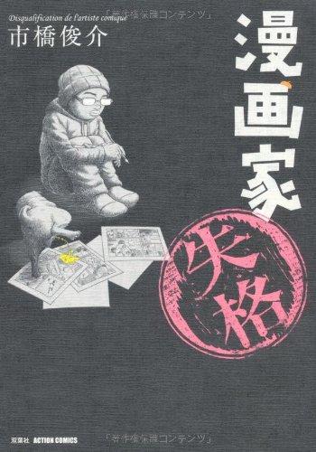 漫画家失格 (アクションコミックス)