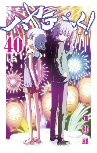 ハヤテのごとく!40 日めくりスクールカレンダー付き限定版 (小学館プラス・アンコミックスシリーズ)