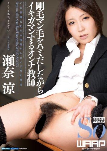 剛毛マン毛をハミだしながらイキガマンするオンナ教師 瀬奈涼 [DVD]
