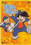国松さまのお通りだい DVD-BOX 2