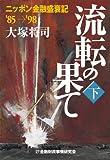 流転の果て~ニッポン金融盛衰記'85→'98 <下>
