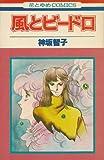 風とビードロ / 神坂 智子 のシリーズ情報を見る