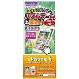 ラスタバナナ iPhone6 ゲーム用反射防止フィルム 2枚入り  XT560IP6A