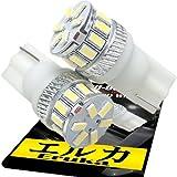 エルカ(Eruka) T10 全長27mm以内LEDで最強級の明るさ 照らしムラなし 2個 6000K 白 国内独自検査 MU-066-2S