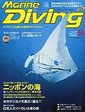 Marine Diving (マリンダイビング) 2011年 09月号 [雑誌]