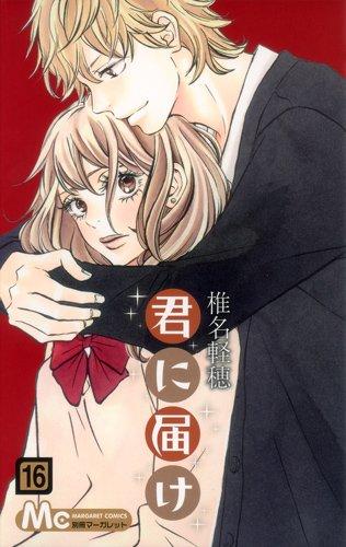 君に届け 16 (マーガレットコミックス)