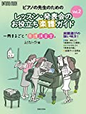 レッスン・発表会のお役立ち楽譜ガイドVol.2 (ONTOMO MOOK)