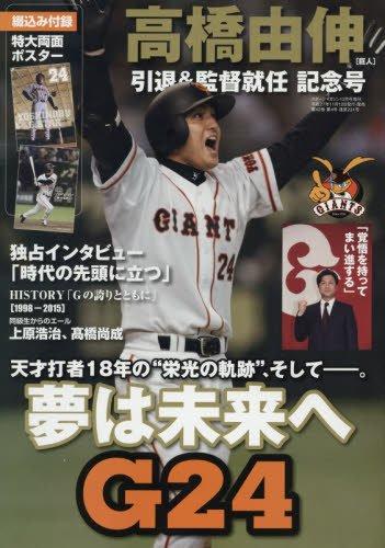 高橋由伸 引退&監督 就任記念号 2015年 12 月号 [雑誌]: スポーツマガジン 増刊
