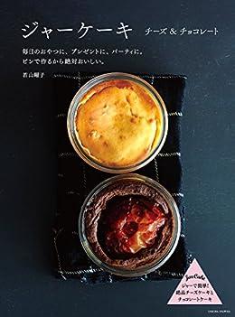 ジャーケーキ チーズ&チョコレート